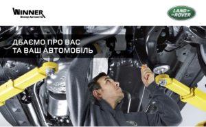 Сервіс та автозапчастини автоцентру «Віннер Автомотів»