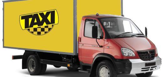 Вантажне таксі — послуга на всі випадки життя
