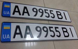 Дублікати автомобільних номерів