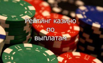 рейтинг онлайн казино по выплатам в украине
