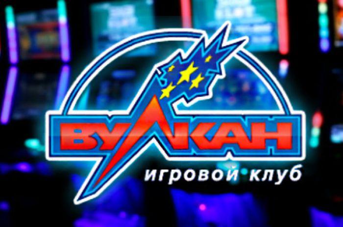 Вулкан онлайн казино на сайте vulkan-slots.org.ua