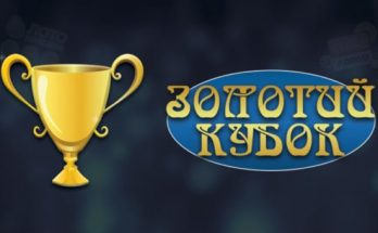 gold cup золотой кубок