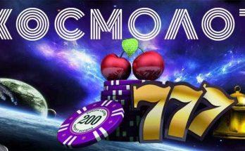 Основні акції від клуб Космолот